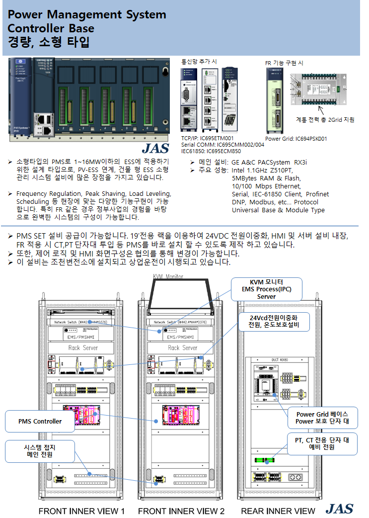 Power management System(1).png